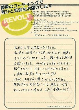 voice271213-4.jpg
